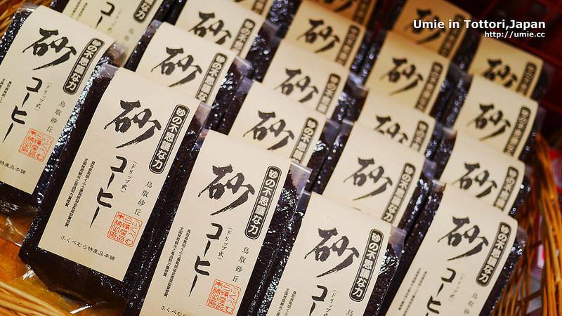 20150421-22 Tottori,Japan 日本鳥取縣/三朝溫泉/鳥取砂丘/鳥取砂雕展/紅瓦白壁村/石臼咖啡/鳥取港口吃海鮮