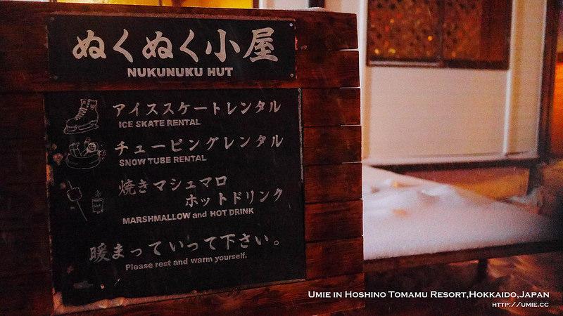 201401216 北海道自助旅行-星野トマム(TOMAMU)渡假村_愛絲冰城