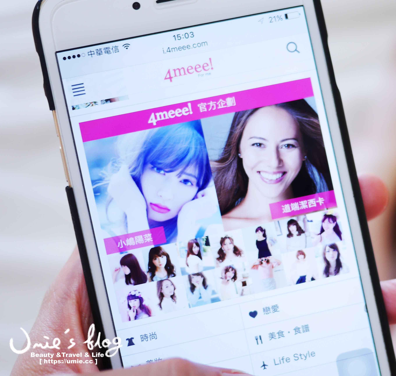4meee! (For me) 日本東京最新流行情報!日系女孩必備!第一手知道日本美妝時尚|美食生活|日系風格趨勢!