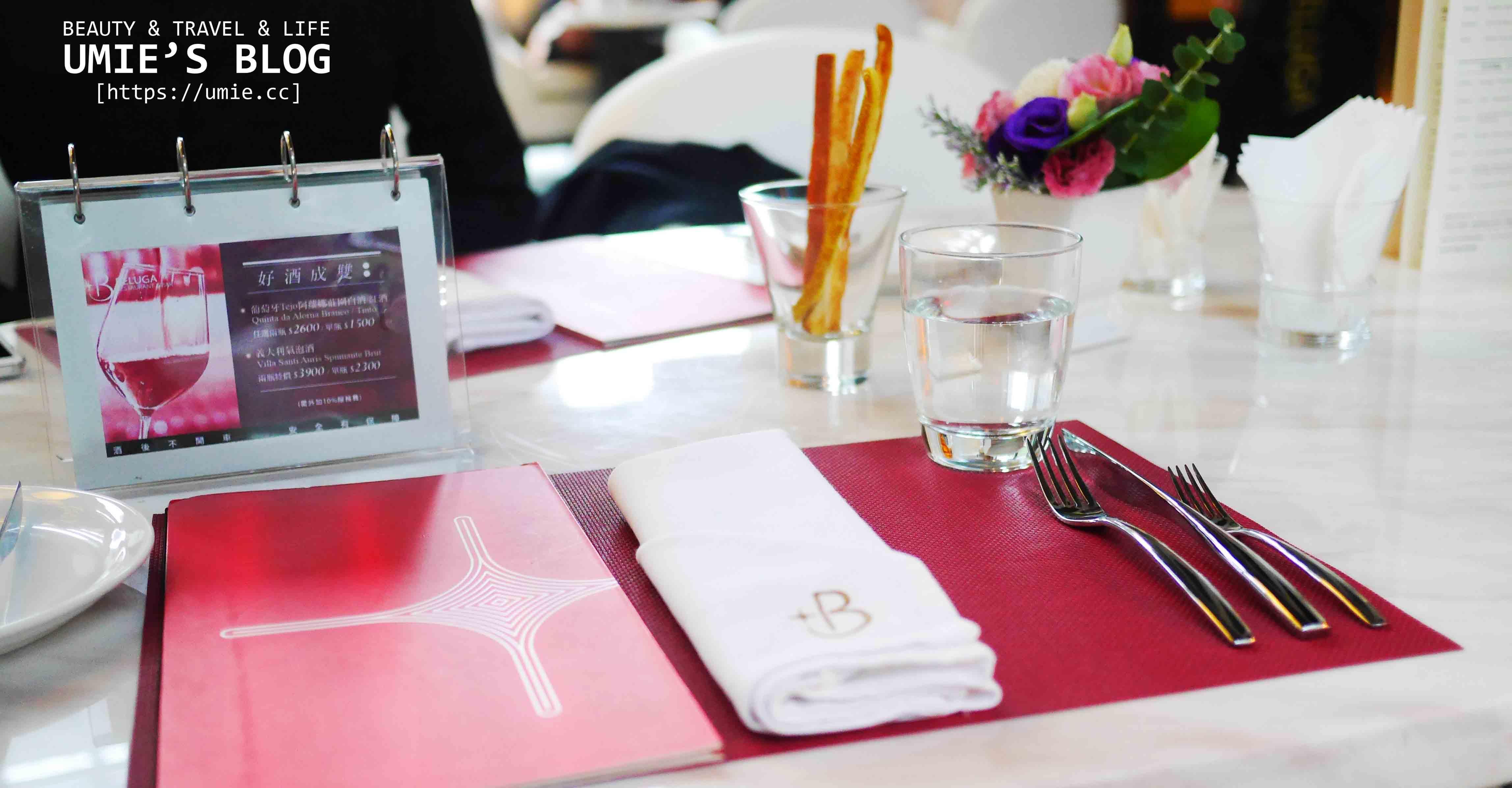 台中約會餐廳推薦[西屯區 12期]-迷人用餐環境,優雅美味的餐點 Beluga Restaurant & Bar 法式料理餐廳!擁有獨立泳池/酒窖/lounge bar/約會/求婚/包場